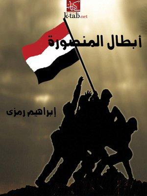 cover image of أبطال المنصورة