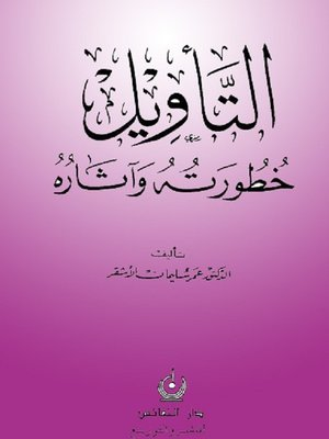 cover image of التأويل خطورته وآثاره