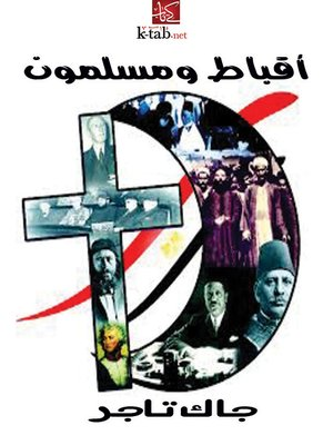 cover image of أقباط ومسلمون