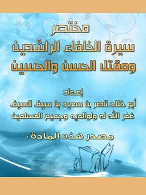 cover image of مختصر سيرة الخلفاء الراشدين ومقتل الحسن والحسين