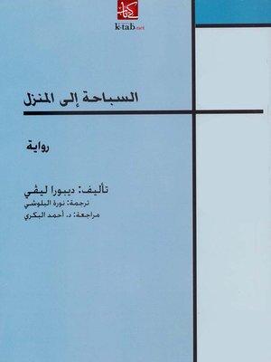 cover image of السباحة إلى المنزل