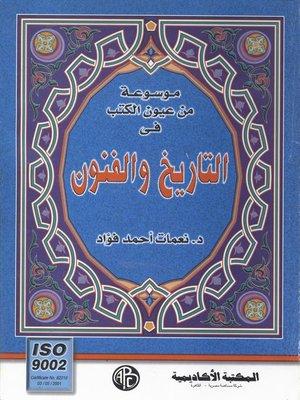 cover image of موسوعة من عيون الكتب فى التاريخ و الفنون