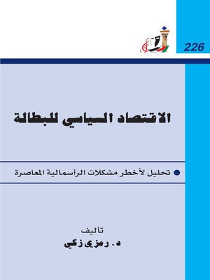 cover image of الاقتصاد السياسى للبطالة
