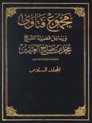cover image of مجموع فتاوى و رسائل المجلد السادس