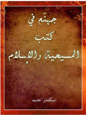 cover image of جهنم فى كتب المسيحية و الاسلام