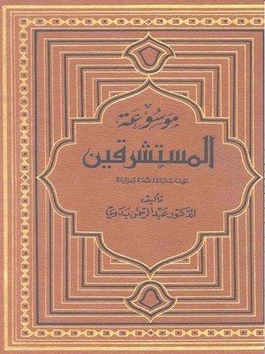cover image of موسوعة المستشرقين