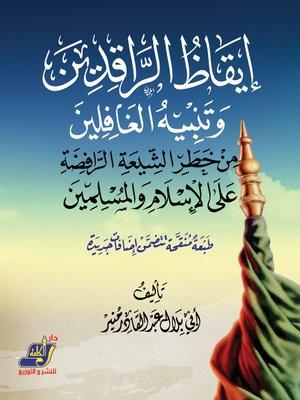 cover image of إيقاظ الراقدين و تنبيه الغافلين من خطر الشيعة الرافضة على الإسلام و المسلمين