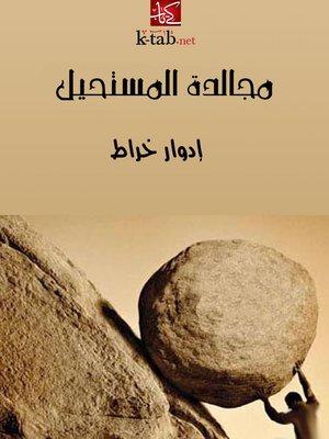 cover image of مجالدة المستحيل