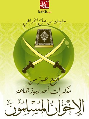 cover image of 4أربع عِبرَ.. من : مذكرات أحد رموز جماعة «الإخوان المسلمين»