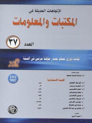 cover image of الاتجاهات الحديثة فى المكتبات و المعلومات - العدد السابع و الثلاثون