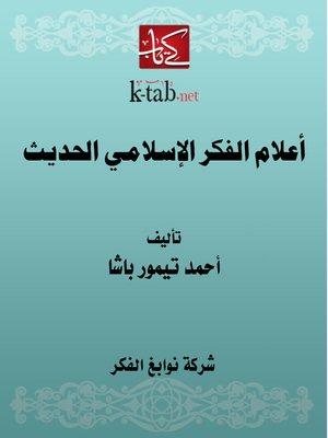 cover image of أعلام الفكر الإسلامي الحديث