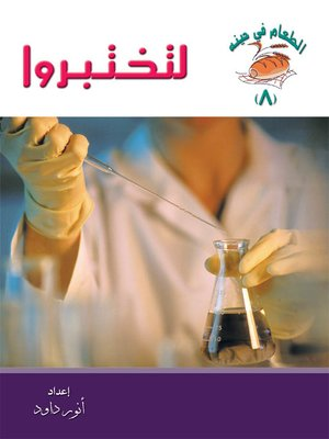 cover image of لتختبروا