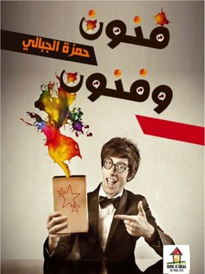 cover image of فنون وفنون