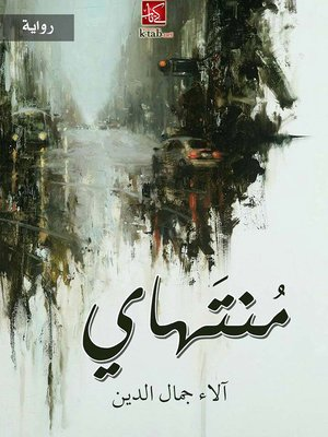 cover image of منتهاي