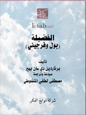 cover image of الفضيلة