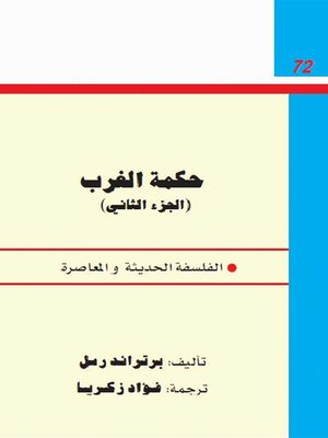 cover image of حكمة الغرب -  الجزء الثانى