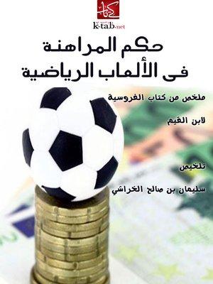 cover image of حكم المراهنة في الألعاب الرياضية