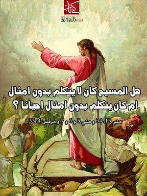 cover image of هل المسيح كان لا يتكلم بدون امثال ام كان يتكلم بدون امثال احيانا