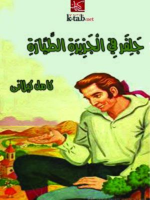 cover image of جلفر في الجزيرة الطيارة