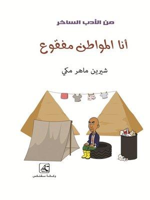 cover image of المواطن المفقوع