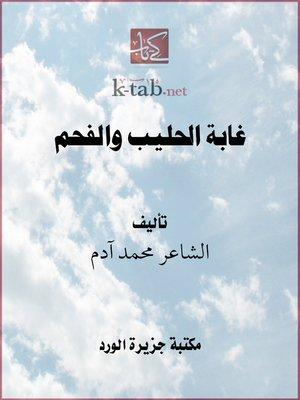 cover image of غابة الحليب والفحم