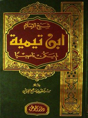 cover image of شيخ الإسلام ابن تيمية لم يكن ناصبياً