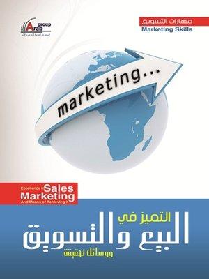 cover image of التميز في فن البيع والتسويق و وسائل تحقيقه