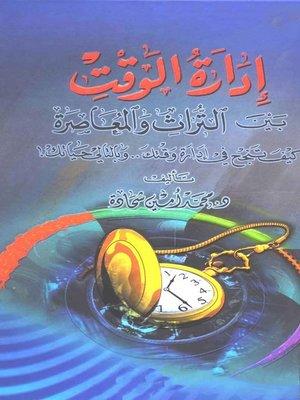 cover image of إدارة الوقت بين التراث والمعاصرة