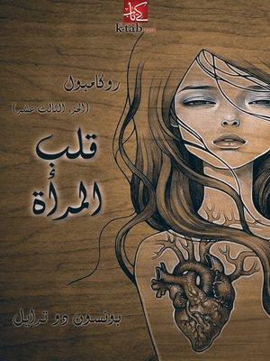 cover image of قلب المرأة