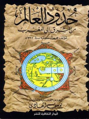 cover image of حدود العالم من المشرق إلى المغرب