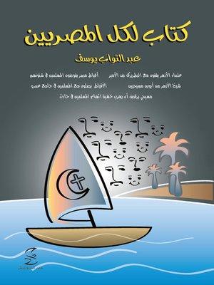 cover image of كتاب لكل المصريين