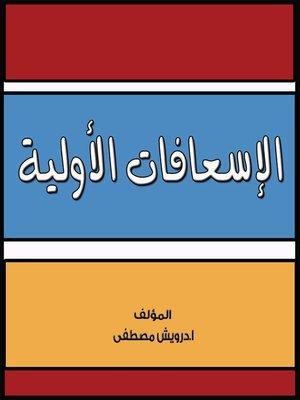 cover image of الإسعافات الأولية