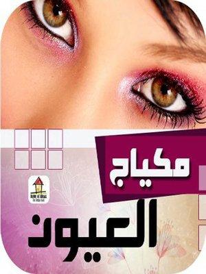 cover image of مكياج العيون