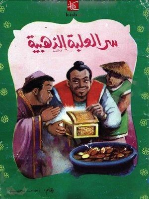 cover image of سر العلبة الذهبية