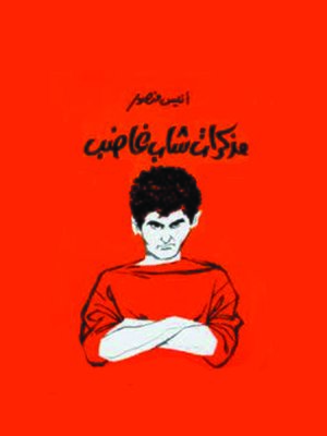 cover image of مذكرات شاب غاضب