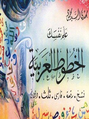 cover image of علم نفسك الخطوط العربية