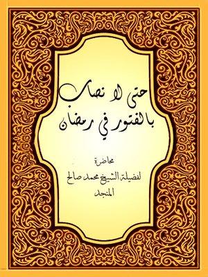 cover image of حتي لا نصاب بالفتور في رمضان