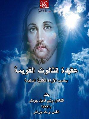 cover image of عقيدة الثالوث القويمة