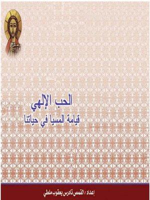 cover image of الحب الإلهي - قيامة المسيا في حياتنا