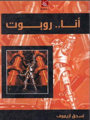cover image of أنا روبوت