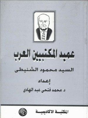 cover image of عميد المكتبيين العرب