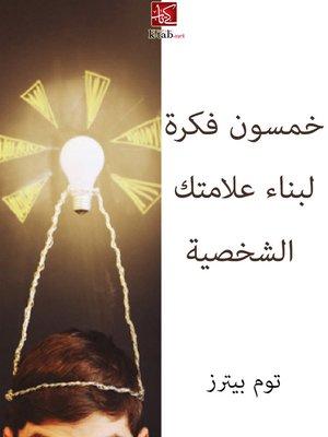 cover image of خمسون فكرة لبناء علامتك الشخصية