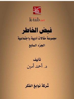 cover image of فيض الخاطر الجزء السابع