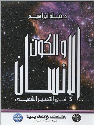 cover image of الإنسان و الكون فى التعبير الشعبى