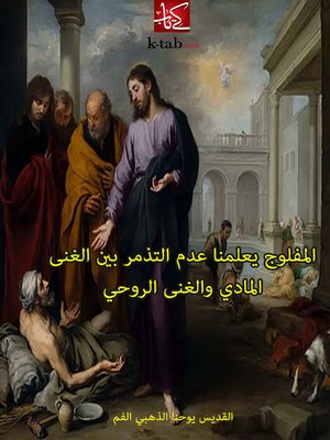 cover image of المفلوج يعلمنا عدم التذمر بين الغنى المادى والغنى الروحى