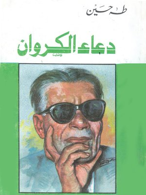 cover image of دعاء الكروان