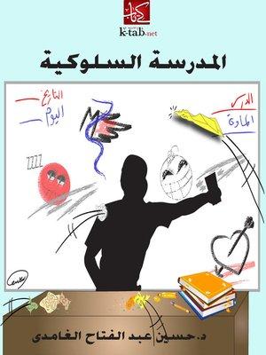 cover image of المدرسة السلوكية