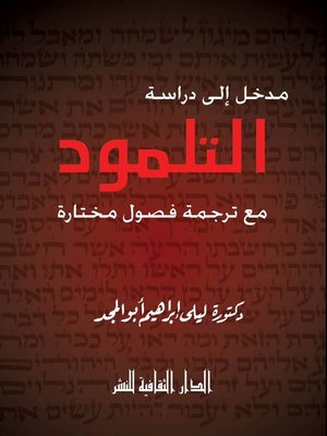 cover image of مدخل إلى دراسة التلمود