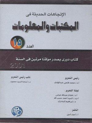 cover image of Recent trends in libraries and information - the fifteen الاتجاهات الحديثة فى المكتبات و المعلومات - العدد الخامس عشر
