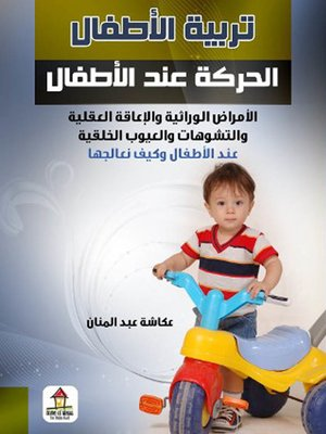 cover image of تربية الأطفال (الحركة عند الأطفال)